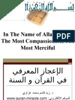 كيفية تصميم أفضل مبادل حراري بهدي القرآن