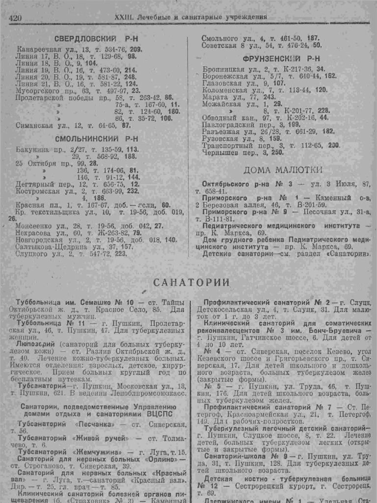 Анализ кала форма 219 у 2-я Ямская улица Справка из психоневрологического диспансера Римская