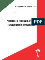 Тенденции-и-проблемы.pdf