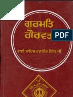 Gurmat Gorwata-Bhai Randhir Singh Ji