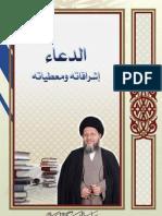 الدعـاء إشـراقاته ومعطياته - المرجع الديني السيد كمال الحيدري