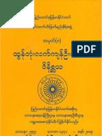 U Htinwada Winisaya