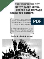 Μπροσούρα για την επέτειο της εξέγερσης του Πολυτεχνείου/ Ρ.Α.Πα.Ν. - Σ.Α.Φ.Ν. 2012