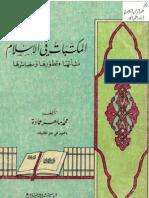 المكتبات في الإسلام نشأتها وتطورها ومصائرها ـ د. محمد ماهر حمادة