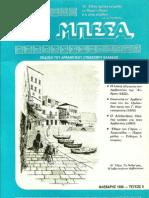 ΜΠΕΣΑ - BESA February 1986