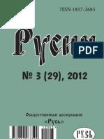 """Исторический журнал """"Русин"""", 3/2012"""