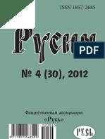 """Исторический журнал """"Русин"""", 4/2012"""