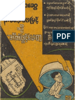 Message for Thein Pe Myint By Yangon Ba Swe