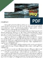 Maung Thaw Ka တုိက္ေရယာဥ္ ၁ဝ၃