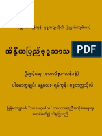 Buddhist History of India By U Myint Swe