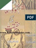 Mashoor Waqiat ki Haqeeqat