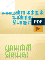 tamil power point kssr