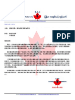 Burmese Canadian Network by Chinese