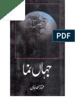Mumtaz Ahmed Khan-Jahan Numa