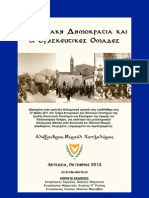 Η Κυπριακή Δημοκρατία και οι Θρησκευτικές Ομάδες