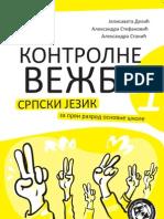 kontrolni   zadaci  srpski jezik prvi razred