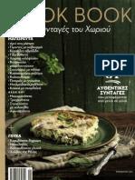 CookBook 55 - Οι συνταγές του χωριού (ΕΘΝΟΣ 2012 - 11) pdf
