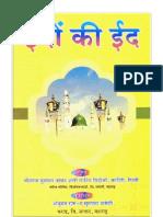 EIDOUN KI EID - EID E MILAD Un NABI [an Hindi Islamic Book of Ahle'Sunnat Wal Jamaat Maslak e Ala-Hazrat]