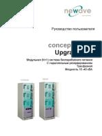 User Manual Upgrade Rus