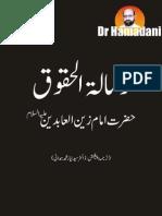 امام سجاد سے منسوب رسالتہ الحقوق
