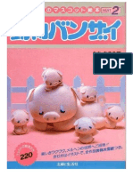 Felt Cult Animals (Japanese)