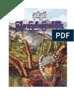 Nat Nwe- Northern Burma