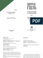 Гуссерль.Э.1994.(1905)Феноменология.внутреннего.времени