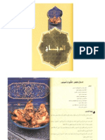 Plats de Poulet Djaj Rachida Amhaouch