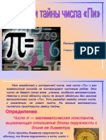 Число Пи_Печенежский