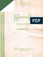 Myanmar Grammar