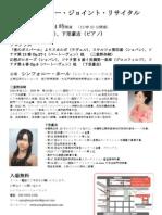 Feb2013三重野さん下里さんシンフォニー・ちらし改訂版