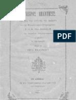 Απομνημονεύματα πολιτικά του Βαχίτ πασά πρέσβεως εν Παρισίοις τω 1802, Ρεΐζ Εφέντη τω 1808 και Τοποτηρητού της Χίου τω 1822 / Εξ ανεκδότου Τουρκικού ιδιοχειρογράφου ελευθέρως μεταφρασθέντα και σημειώσεσι συνοδευθέντα υπό Δ. Ε. Δ.