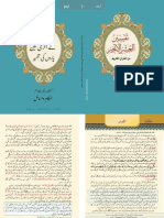 Complete Islamic Book - Urdu