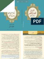 Complete Islamic Book - Urdu