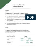Πληροφορική Α Γυμνασίου 1ο διαγώνισμα(κεφ. 5-8) ομαδα Α