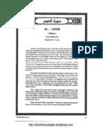 Tafsir Ibnu Katsir Surat Al 'Ashr