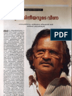 Engineer-ude Veena -Sreekumaran Thampy -