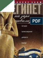 Египет на заре цивилизации. Загадка происхожения древнего народа / Уоллис Бадж