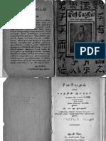 Tamil - Cheena Vedam - Teachings of Confucius