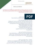 islam_qa_ar_3603
