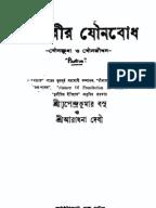 Khanki Mayer Kotha 02