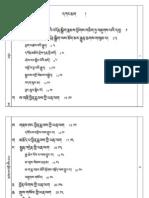Kagyu Monlam en tibétain