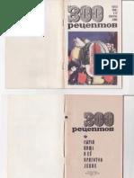 Сырая пища и ее приготовление.300 рецептов.PDF