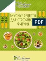 Вкусные рецепты для стройной фигуры (Левашова)
