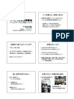 リハ栄養講演-発表資料