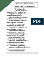 Devii SaundaryalaharI