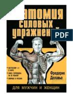 Anatomia Silovykh Uprazhneny Dlya Muzhchin i Zh
