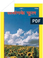 Hindi Book-Kalyan mahabharatank (i) by gita press pdf