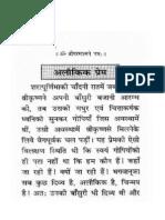 Aalokik Prem -Swami Ramsukh Das Ji , gita press