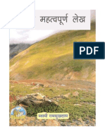 Teen Mahatvpurn Lekh Swami Ramsukh Das Ji